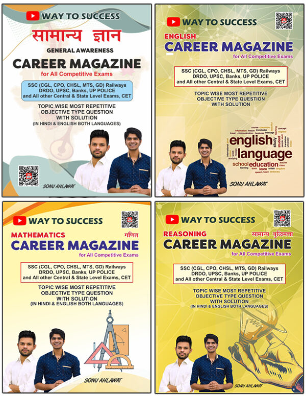 Career Magazines for SSC & CET by WAY TO SUCCESS (Sonu Ahlawat)