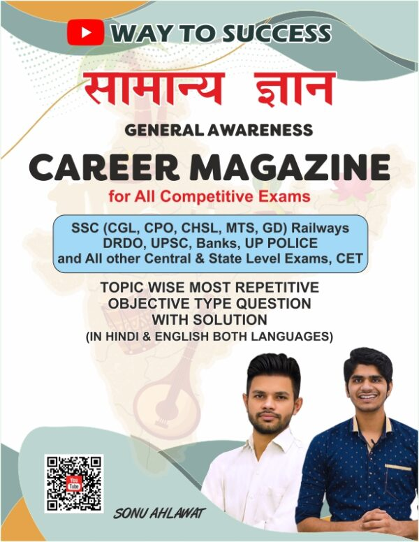 General Awarness - Career Magazines for SSC & CET by WAY TO SUCCESS (Sonu Ahlawat)