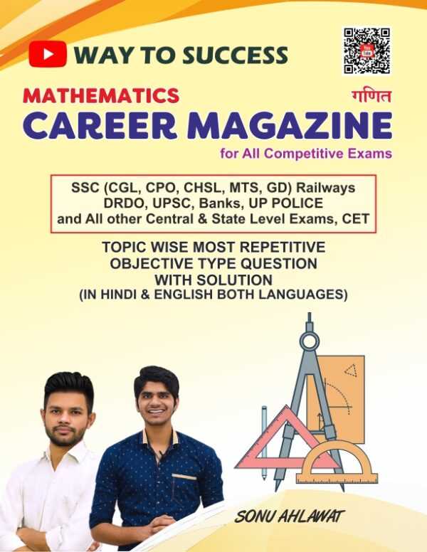 Maths Career Magazines for SSC & CET by WAY TO SUCCESS (Sonu Ahlawat)