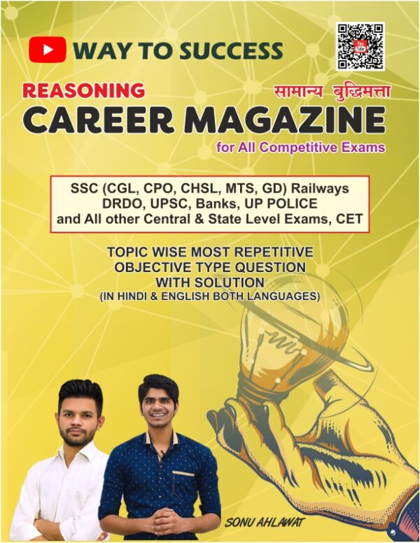 Reasoning - Career Magazines for SSC & CET by WAY TO SUCCESS (Sonu Ahlawat)