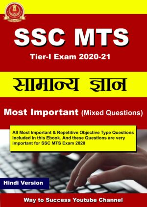 Important General Knowledge MCQ for SSC MTS Exam 2020 (Hindi)