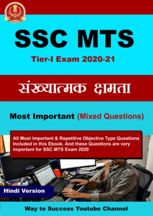 Important Numerical Ability MCQ for SSC MTS Exam 2020 (Hindi)