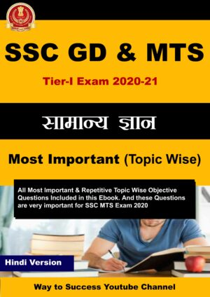 (Topic Wise) - Important General Knowledge MCQ for SSC MTS Exam 2020 (Hindi)